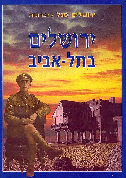 קובץ:Jerusalem in telaviv.jpg