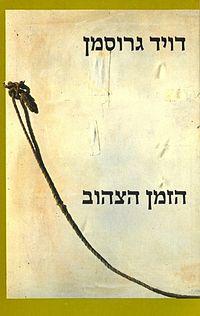 Image result for הזמן הצהוב גרוסמן