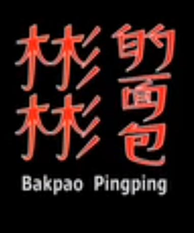 Berkas:Bakpao Ping-ping.jpg
