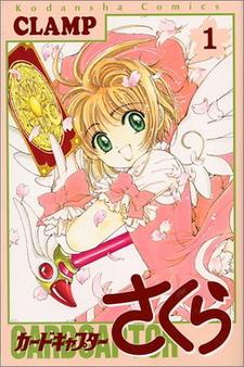 Berkas:Cardcaptor Sakura vol1 cover.jpg