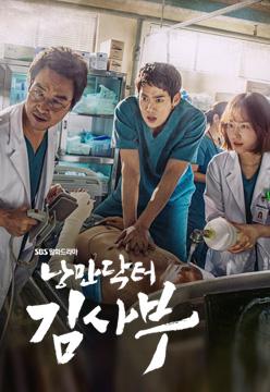 Download Drama Korea Romantic Doctor : download, drama, korea, romantic, doctor, Romantic, Wikipedia, Bahasa, Indonesia,, Ensiklopedia, Bebas