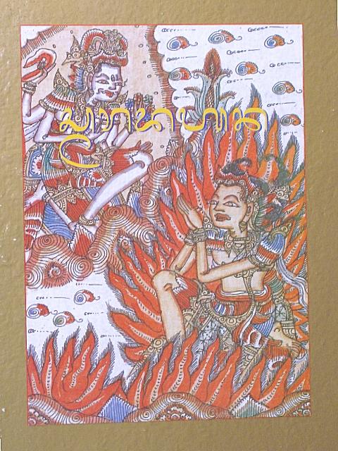Kitab-Kitab Pada Masa Kerajaan Hindu-Budha di Indonesia