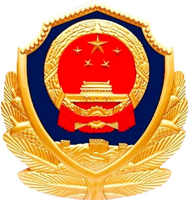 Ministero di pubblica sicurezza della Repubblica popolare