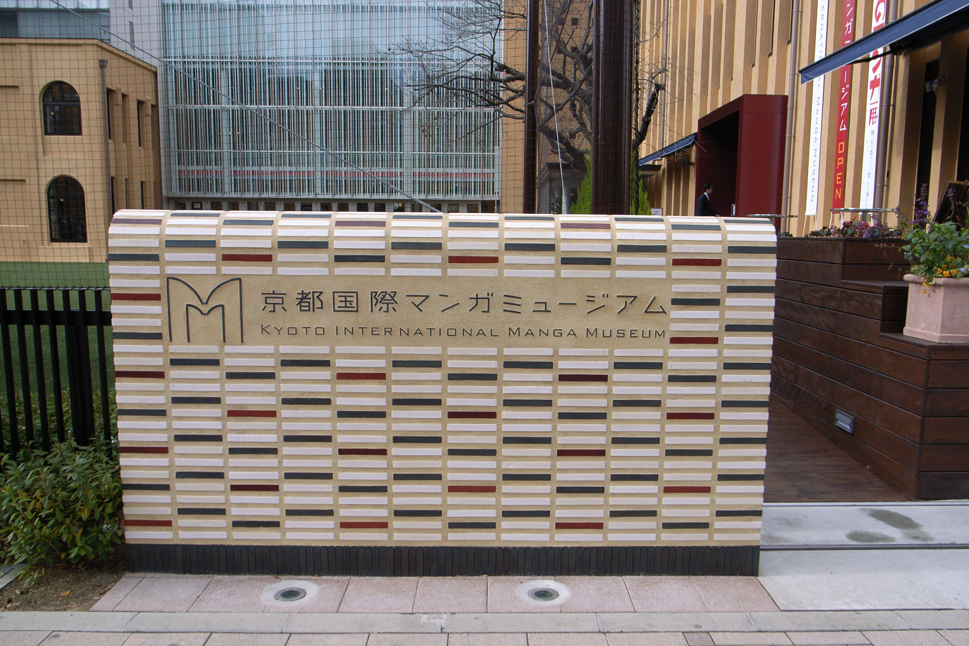 Kyoto International Manga Musem - Entrée