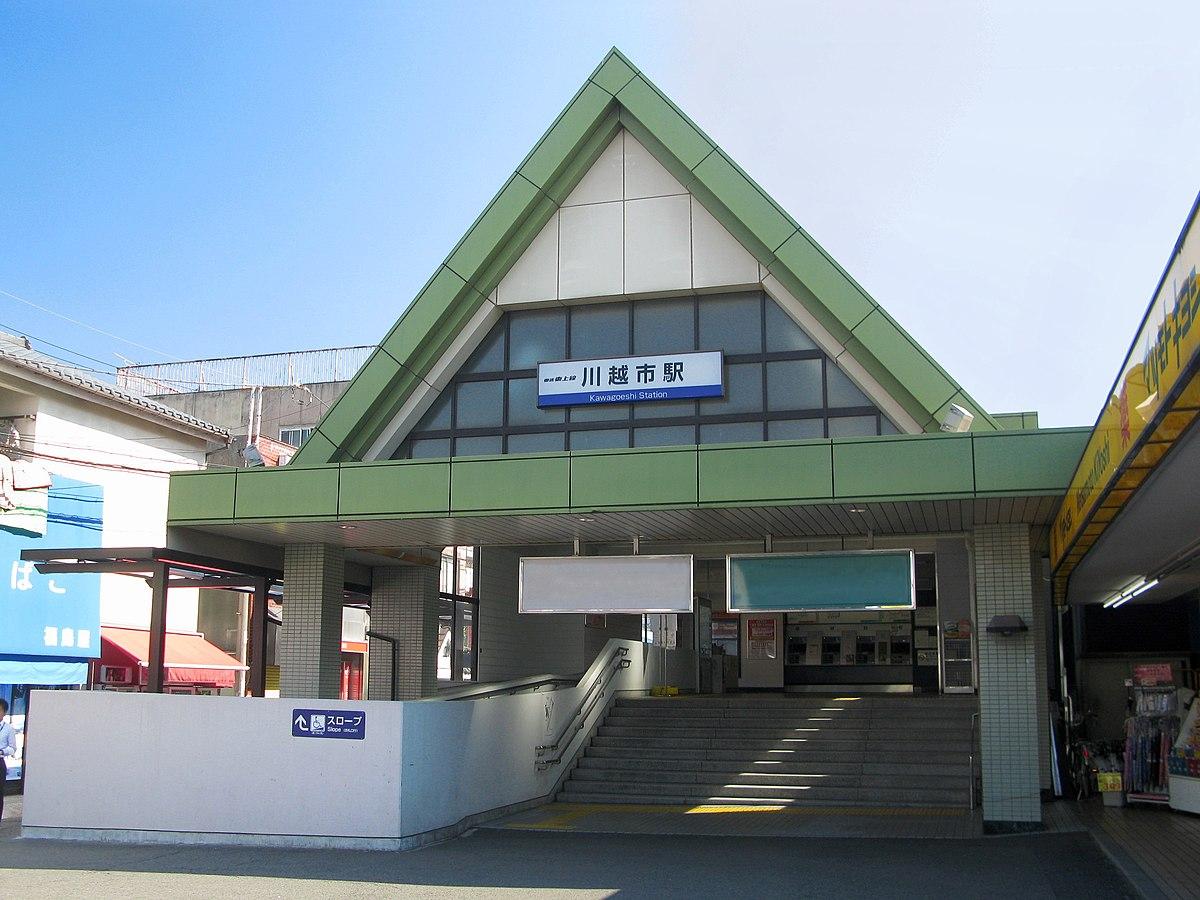 川越市駅 - Wikipedia