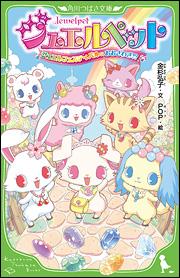 Anime Magic Wallpaper Jewelpet Franquia Wikip 233 Dia A Enciclop 233 Dia Livre
