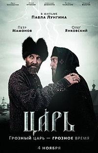Tsar (film) poster.jpg