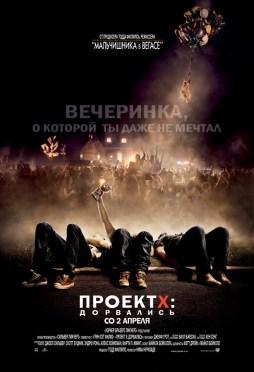 10 смешных комедий-Проект-Х
