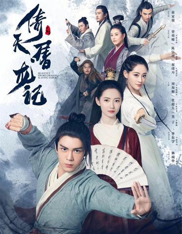 Tập tin:Ỷ Thiên Đồ Long Ký (phim truyền hình 2019) poster.