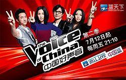 中國好聲音 (第二季) - 維基百科,自由嘅百科全書