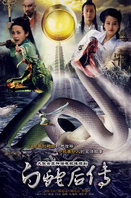白蛇后傳 - 維基百科,自由的百科全書