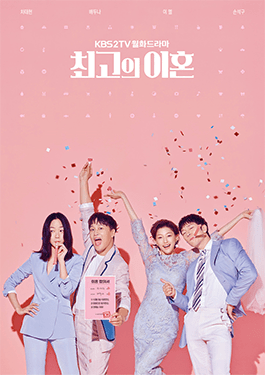 最完美的離婚 線上看 韓劇