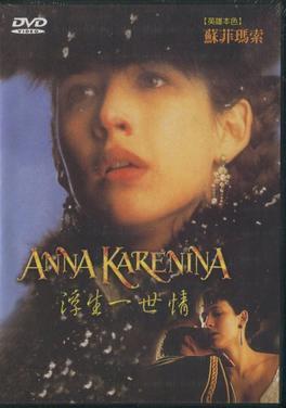 安娜·卡列尼娜 (1997年電影) - Wikiwand