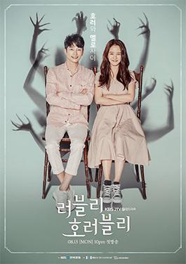 Lovely Horribly/可愛又可怕的他 線上看 韓劇