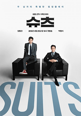 金裝律師/Suits 線上看 韓劇
