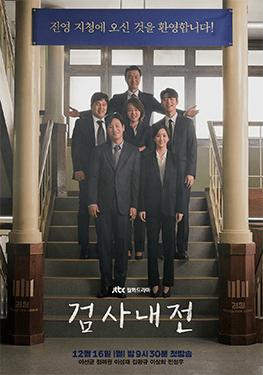 檢察官內傳 線上看 韓劇
