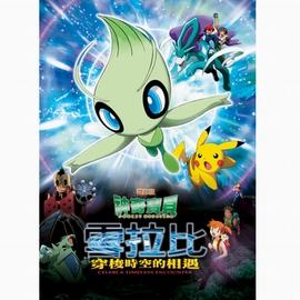 File:Pokémon 4Ever.jpg - 維基百科,自由的百科全書