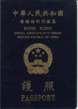 更換香港特區護照|- 更換香港特區護照| - 快熱資訊 - 走進時代