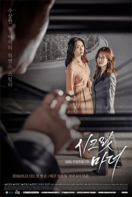 Secret Mother/秘密媽媽/秘密母親 線上看 韓劇