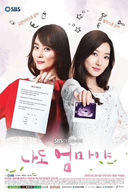 我也是媽媽啊 線上看 韓劇