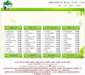 晉江文學城 - 維基百科,自由的百科全書