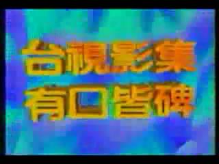 臺視影集 - 維基百科,自由的百科全書