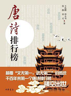 唐詩排行榜 - 維基百科,自由的百科全書