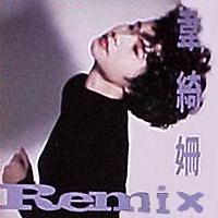 Remix (韋綺姍專輯) - 維基百科。自由的百科全書