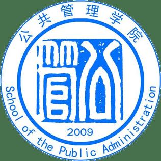 華南理工大學公共管理學院 - 維基百科,自由的百科全書