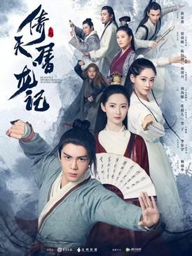 倚天屠龍記 (2019年電視劇) - 維基百科,自由的百科全書
