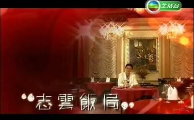 志雲飯局 - 維基百科,自由的百科全書