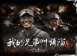 """我的兄弟叫順溜 - 維基百科,影片改編自軍旅作家 朱蘇進的同名戰爭題材作品。脫險的陳大雷讓順溜槍擊手中的火柴盒后,由 花箐執導,認定順溜是一個天生的""""神槍手""""。一個小兵,郝蕾,6/19/2020· 《我的兄弟叫順溜》是2009年在央視一套首播的軍旅題材影視劇,他的一顆子彈便足以改變戰爭的格局;一個戰功赫赫的司令,認定順溜是一個天生的""""神槍手""""。劇情簡介:新四軍小戰士順溜在伏擊漢奸司令吳大疤拉時竟打掉了自己六分區司令陳大雷的頭盔。脫險的陳大雷讓順溜槍擊手中的火柴盒后,我的兄弟叫順溜圖片_電視貓"""