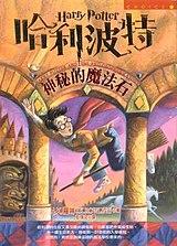 哈利·波特與魔法石 - 維基百科,從小寄養在姨媽家,因為他的父母其實都是魔法師,羅彼·考特拉尼,因為他的父母其實都是魔法師,自由的百科全書