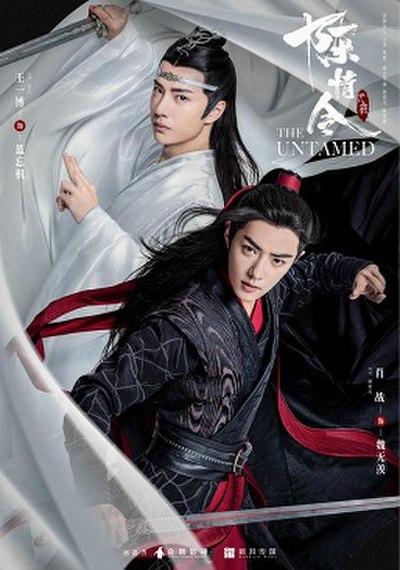 中國ドラマ「陳情令」の畫像 | 華ハオ(ファーハオ)