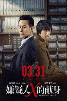 《嫌疑人X的獻身》(英語:The Devotion of Suspect X),是一部於2017年上映的中國電影。該片改編自日本推理作家東野圭吾的同名小說,由蘇有朋執導,王凱、張魯一領銜主演,林心如特別主演,2017年3月31日於中國大陸上映。