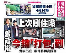 東方日報 (香港) - 維基百科。自由的百科全書