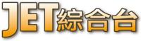 JET綜合臺 - 維基百科,自由的百科全書