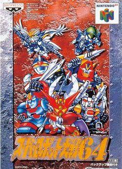 超級機器人大戰64 - 維基百科,自由的百科全書