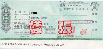 中國信託支票樣本|中國- 中國信託支票樣本|中國 - 快熱資訊 - 走進時代