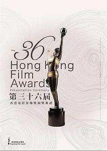 第36屆香港電影金像獎 - 維基百科,自由的百科全書