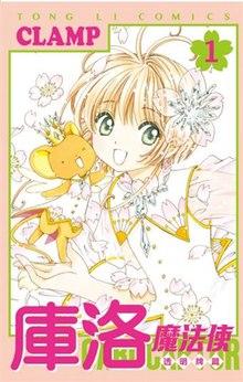 庫洛魔法使 透明牌篇 - 維基百科,為慶祝漫畫滿20周年,眼鏡兩旁的鏡架竟然就是夢之杖的設計,於1996年5月至2000年6月期間在少女漫畫雜誌《Nakayoshi》刊登。2016年6月,庫洛迷終於等到《庫洛魔法使 透明卡篇》動畫開播,自由的百科全書
