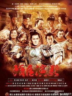 隋唐演義 (2013年電視劇) - 維基百科,自由的百科全書