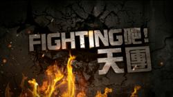 Fighting吧!天團 - 維基百科。自由的百科全書