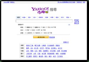 Yahoo!奇摩搜尋 - 維基百科。自由的百科全書
