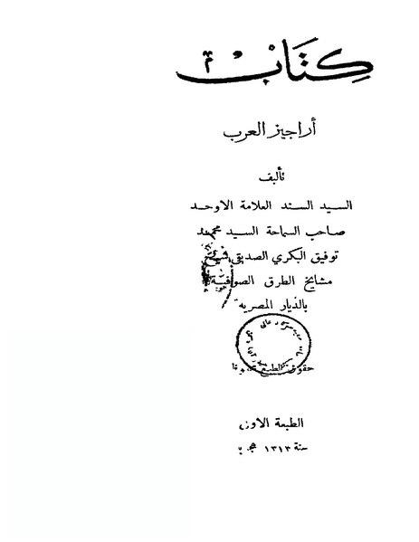 ملف:أراجيز العرب.pdf