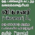 தமிழ் விக்சனரி