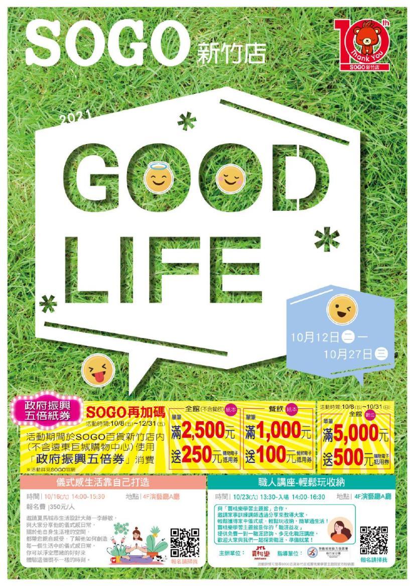 SOGO《新竹店》GOOD LIFE 萬聖搗蛋趣【2021/10/27 止】促銷目錄、優惠內容