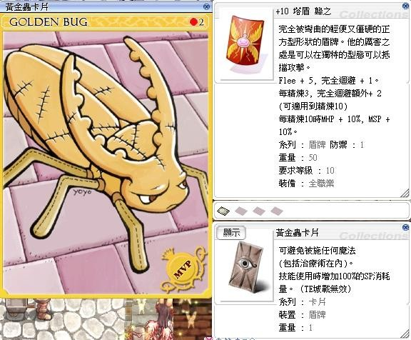 +10黃金蟲卡片塔盾 - RO仙境傳說Online 8591寶物交易網