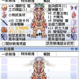 [TE]魔防MDEF100省水仔套龍爪頭小熊抓增強變靴反魔法袍迴力