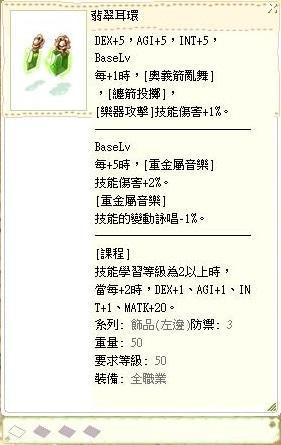 RO 仙境傳說Online道具-浪跡練功小資裝備 舞孃/冷艷舞姬/惡言/武神/翡翠/影子套-8591寶物交易網